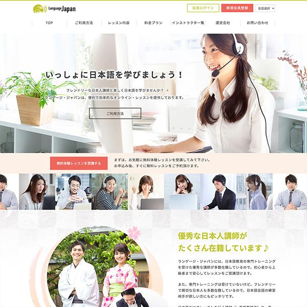 Language Japan