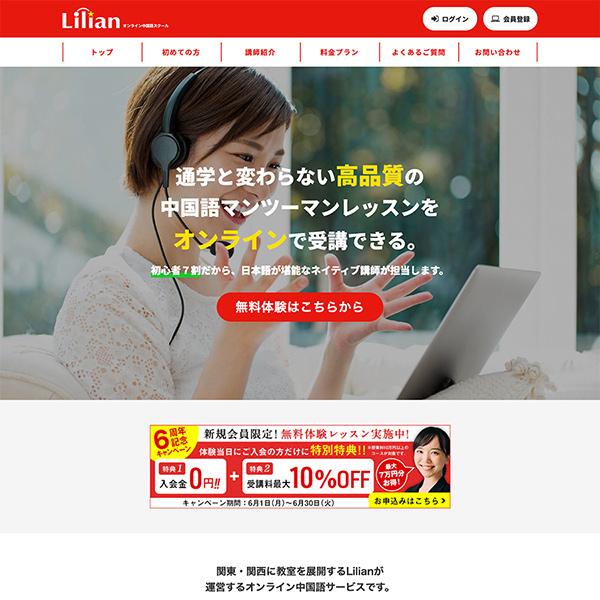 Lilianオンライン中国語